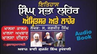 History of Singh Sabha Lehar Amritsar & Lahore | Jagjit Singh | Gurjant Singh Rupowali