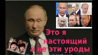 Двойник Путина о двойниках Путина! Мои видео смотрят в Кремле?