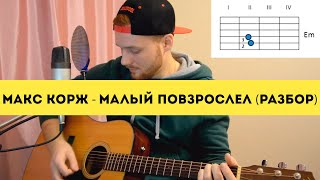 Макс Корж - Малый повзрослел (Разбор на гитаре / cover)