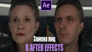 Замена лиц в After Effects - Face Replacement in After Effects