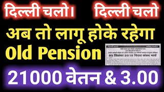 7th Pay Commission 21000 Salary & Old Pension Scheme latest News for 48 lakh Employees