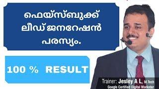 Facebook Lead Generation Ad Creation in Malayalam Easy steps   ഫെയ്സ്ബുക്ക് ലീഡ് ജനറേഷൻ പരസ്യം.