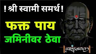 फक्त पाय जमिनीवर ठेवा ! श्री स्वामी समर्थ ! Best motivational speech in marathi # Marathi vastushast