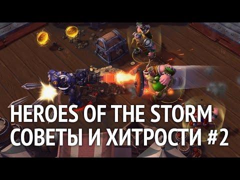 видео: Полезные советы и хитрости heroes of the storm #2