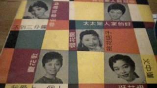 張露  CHANG  LOO -  不到三分鐘  -  45RPM  1960
