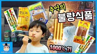 학교 앞 문방구 추억의 불량식품 먹어보다! 1000 도씨 구어먹기 맛은? (꿀잼 먹방 리뷰ㅋ) ♡ 과자먹방 놀이 snack review   말이야와친구들 MariAndFriends