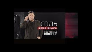 Анонс на 24/09/17: 'Сергей Бобунец' - живой концерт в программе Соль на РЕН ТВ