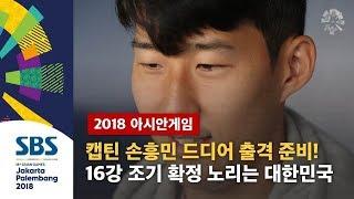 16강 조기 확정 노리는 축구대표팀…손흥민 출격 준비 / SBS / 2018 자카르타 · 팔렘방 아시안게임
