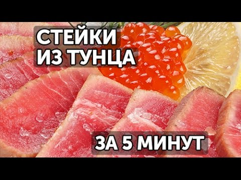 Рецепты с тунцом Все рецепты России