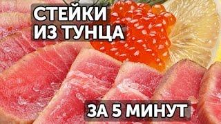 Готовим стейки из тунца за 5 минут