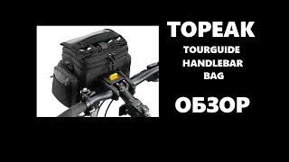 Topeak Handlebar Bag. Обзор и отзыв