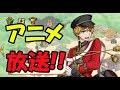 #9【千銃士】アニメ放送記念!!ブラウン・ベス君を調査!!