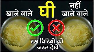 घी खाने और नहीं खाने वाले इस विडियो को ज़रूर देखें | Unexpected Benefits of ghee & Side Effects