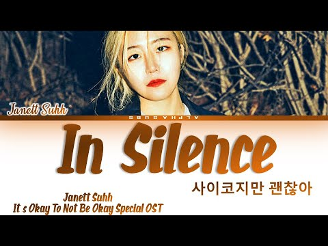 Download [Official Release] Janett Suhh - In Silence It's Okay To Not Be Okay OST Lyrics/가사 [English Lyrics]