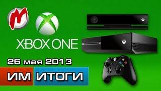 Итоги недели! - Игровые новости, 20 — 26 мая. HD (анонс Xbox One, странности на КРИ 2013)
