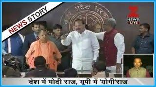 Yogi Adityanath to be CM of Uttar Pradesh