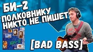 Би-2 — Полковнику никто не пишет (Bass Cover by Bad Holiday)