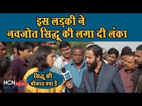 HCN News | इंडिया गेट पर नवजोत सिद्धू की इस लड़की ने लगा दी लंका | Lok Sabha Election 2019