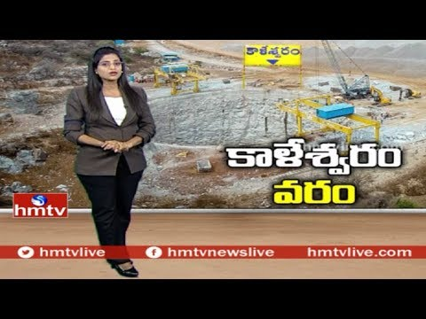 Kaleshwaram Lift Irrigation Project | Special Report on Kale