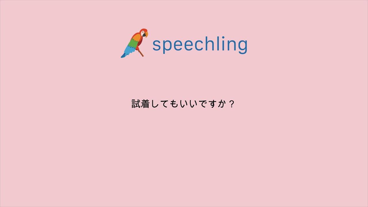 て も し いい です 英語 試着 か