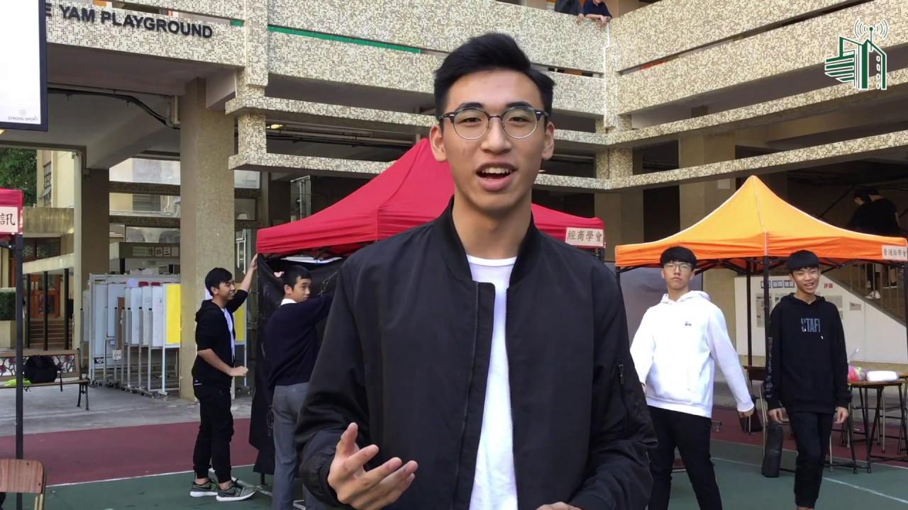 學生會X公益金 2017 培僑便服日 - YouTube