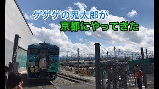 JR西日本 キハ40系鬼太郎列車が 京都鉄道博物館へ入線