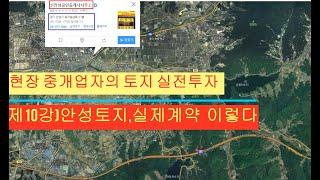 제 10 강) 안성 토지, 부동산 계약 이렇게 한다