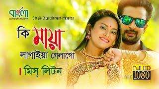 কি মায়া লাগাইয়া গেলাগো | মিস লিটন | Ki Maya Lagaiya Galago | Miss Liton | New Bangla  song 2018
