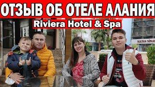 Riviera Hotel & Spa 4* ОТЛИЧНЫЙ БЮДЖЕТНЫЙ ОТЕЛЬ В ТУРЦИИ/ Отзыв об отеле/Алания / Отдых в Турции
