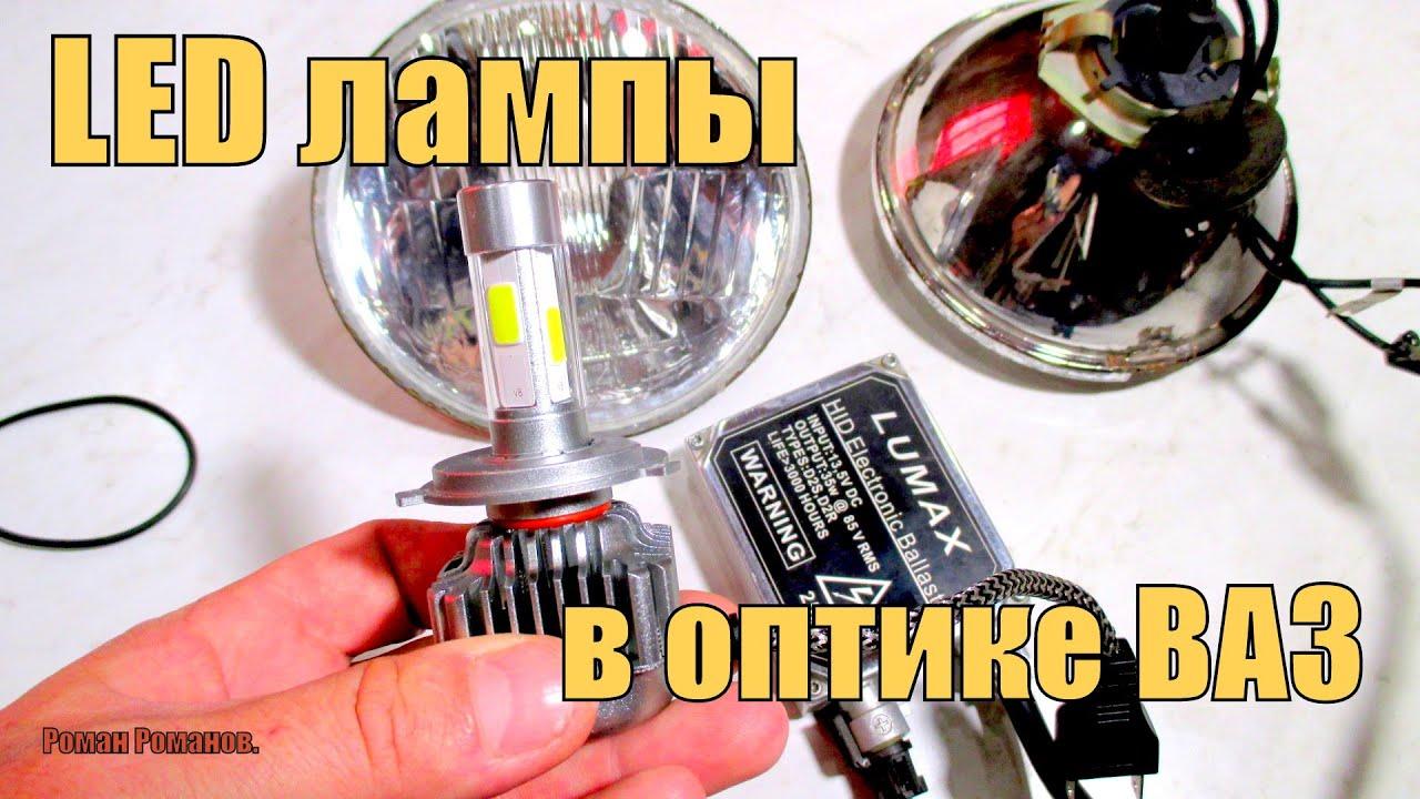 Светодиодные лампы в оптике ВАЗ.