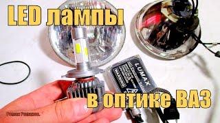 Светодиодные лампы в оптике ВАЗ.(Как будут светить светодиодные лампы в оптике ВАЗ-2106,сравнение в галогенными и ксеноновыми лампами. ЛАМПЫ..., 2016-08-27T15:02:55.000Z)