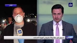 تسجيل أول حالة وفاة بفيروس كورونا بفلسطين 25/3/2020