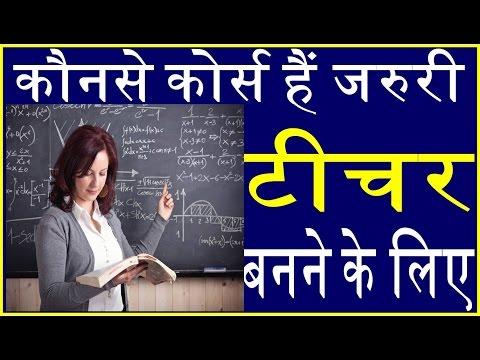 जाने टीचर बनने के लिए कौनसे कोर्स हैं जरुरी What courses are required to become a teacher
