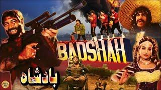 BADSHAH - MUSTAFA QURESHI, BADAR MUNEER - OFFICIAL PAKISTANI MOVIE