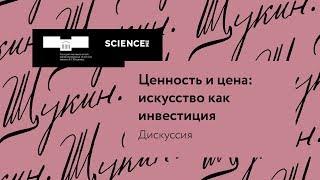 Дискуссия Science.me: «Ценность и цена: искусство как инвестиция»!
