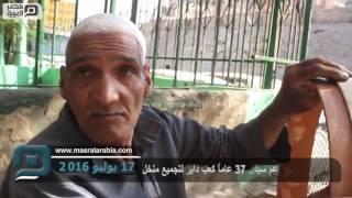 فيديو| عم سيد..37 عامًا كعب داير لتجميع منخل