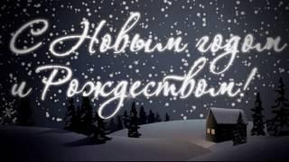 КРАСИВОЕ ПОЗДРАВЛЕНИЕ С РОЖДЕСТВОМ ХРИСТОВЫМ Видео поздравление на Рождество