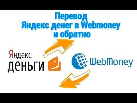 Как перевести деньги с Яндекс на Вебмани . Обмен Яндекс.Деньги на WebMoney