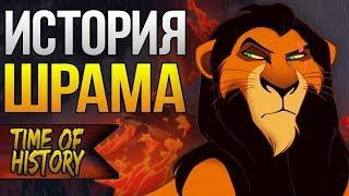 Король Лев: Полная история Шрама