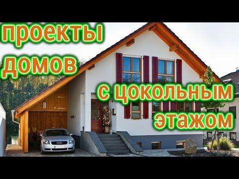 Частные дома с цокольным этажом: 50+ проектов коттеджей и вариантов отделки цоколя дома
