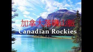 加拿大落磯山脈, 賈斯珀國家公園, 班芙國家公園,哥倫比亞冰原之旅 Canadian Rockies - Jasper, Banff, Columbia Icefields, Lake Louise