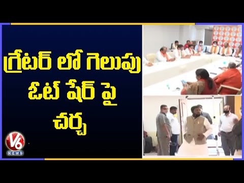 BJP Election Committee Members Holds Meeting Over GHMC Election Results 2020   V6 News