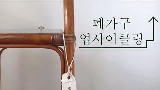 폐가구 업사이클링 / 어항에서 테이블로 / 초간단 아크…