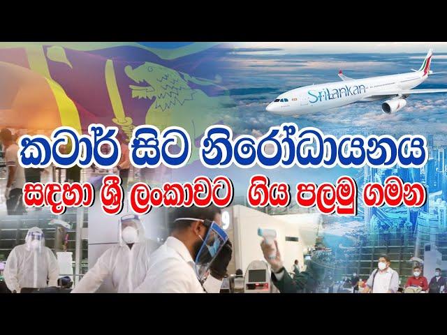 First Flight from Qatar to SriLanka - කටාර් සිට ශ්රි ලංකාව බලා ගිය පලමු ගුවන් ගමන