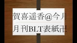 賀喜遥香@今月月刊BLT表紙↓ http://plaza.rakuten.co.jp/daimyouou/diary/202006280000 0:00 2020/6/28(SUN)AKB48占い 0:01 小栗有以 0:02 古畑奈和 0:03 ...