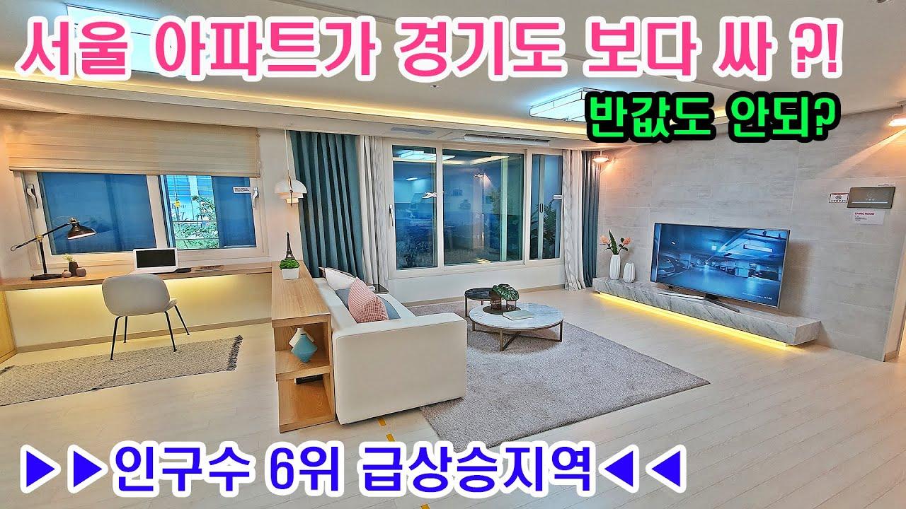 서울 최저가 아파트 경기도보다 저렴한 역세권 아파트 [은평구 구산동 역촌동 아파트]