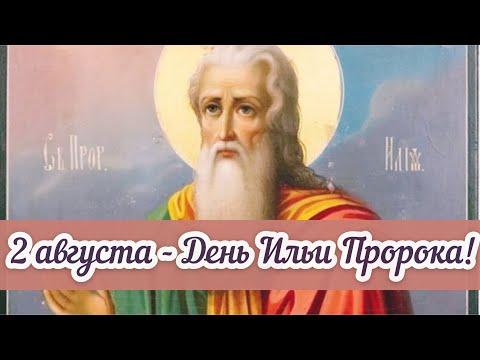 С Днём Ильи Пророка! | Красивое Поздравление В Ильин День!