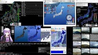 緊急地震速報(350-東京都[諸島・近海])