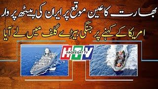 India Deploys INS Chennai and INS Sunayna Chennai Near the Sea of Oman