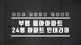 [20평대 신혼집 룸투어] 헤링본 강마루로 포인트를 준…
